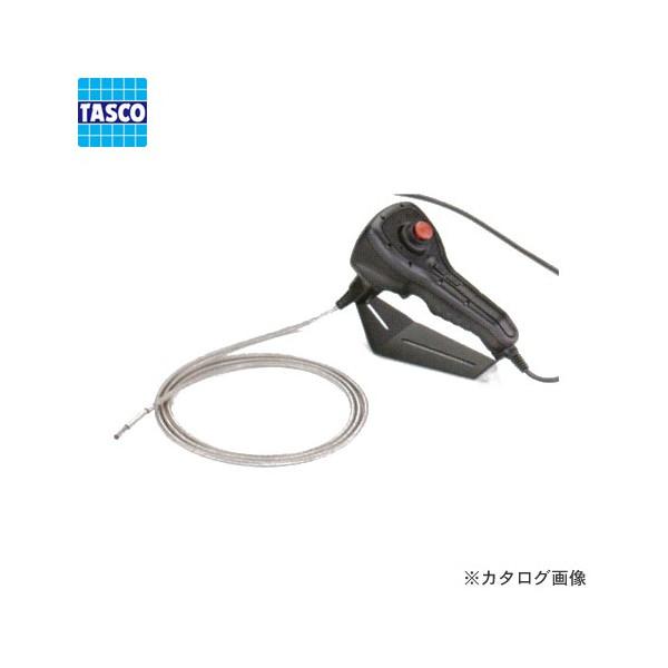 【送料無料】 TASCO・イチネンタスコ 6.0mm先端可動式プローブ3m TA418MC-3P 【代引不可】