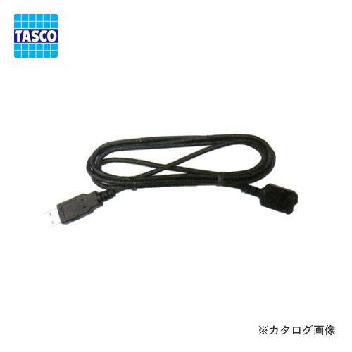 【送料無料】 TASCO・イチネンタスコ パソコン接続用USBケーブル TA411WZ-13