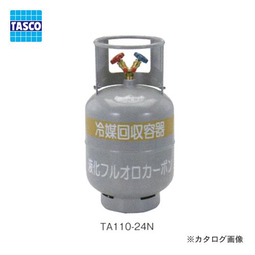 【送料無料】 TASCO・イチネンタスコ 冷媒回収用ボンベ フロートセンサー無 TA110-24N 【代引き不可】【北海道・沖縄・離島不可】