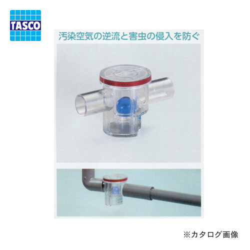 【送料無料】 TASCO・イチネンタスコ 小型空調用ドレントラップ TA285MA-40