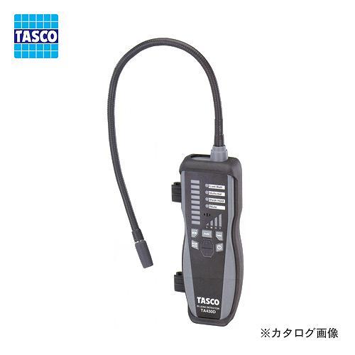 手数料安い TASCO・イチネンタスコ 赤外線式ガス検知器 【送料無料】 TA430D:電材ドットコム店-DIY・工具
