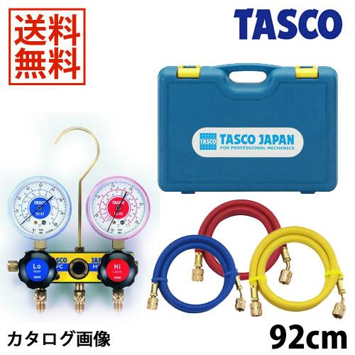 【送料無料】 TASCO・イチネンタスコ サイトグラス付ゲージマニホールド TA120T-1
