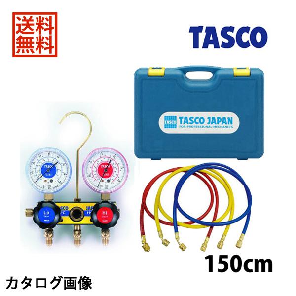 【送料無料】 TASCO・イチネンタスコ サイトグラス付ゲージマニホールド TA120T-2