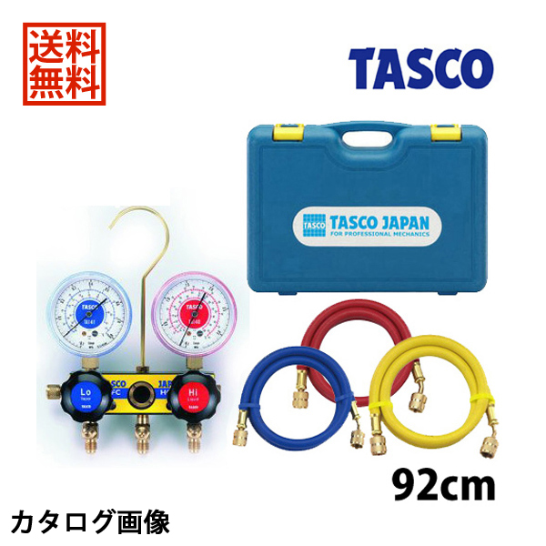 【送料無料】 TASCO・イチネンタスコ サイトグラス付ゲージマニホールド TA120TH-1