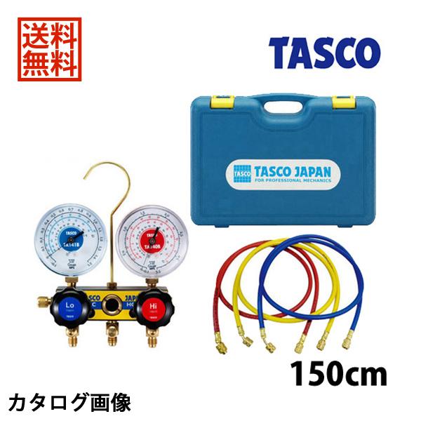 【送料無料】 TASCO・イチネンタスコ サイトグラス・高精度ゲージ付マニホールド TA120AH-2