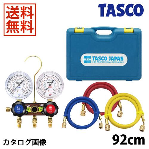 【送料無料】 TASCO・イチネンタスコ R407C高精度ゲージ付マニホールドキット TA124A