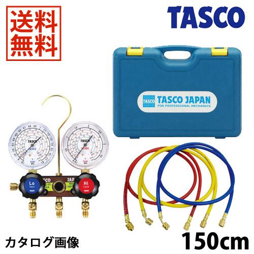 【送料無料】 TASCO・イチネンタスコ R407C高精度ゲージ付マニホールドキット TA124A-2
