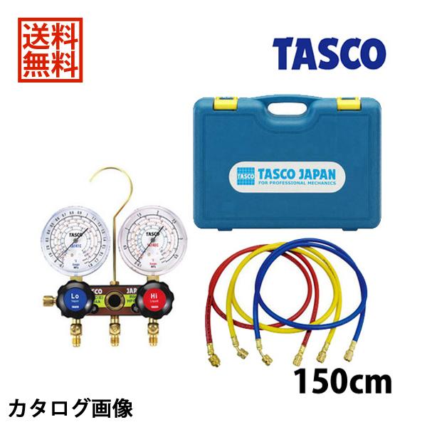 【送料無料】 TASCO・イチネンタスコ R407C高精度ゲージ付マニホールドキット TA124AH-2