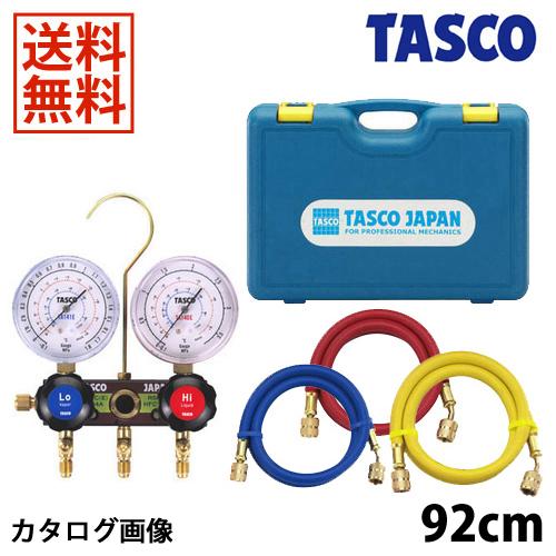 【送料無料】 TASCO・イチネンタスコ R404A・R134a ゲージマニホールドキット TA124E