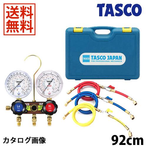 【送料無料】 TASCO・イチネンタスコ R407CゲージマニホールドV付ホース仕様キット TA124V
