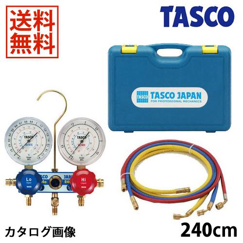 【送料無料】 TASCO・イチネンタスコ R134a ゲージマニホールド TA126-3