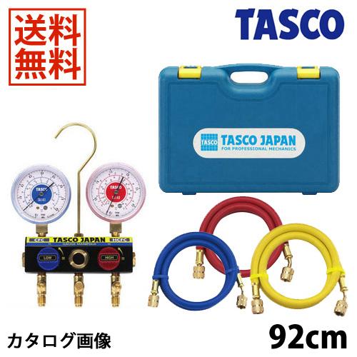 【送料無料】 TASCO・イチネンタスコ ボールバブル式マニホールドキット TA120K-1
