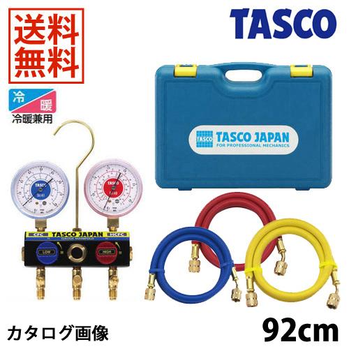 【送料無料】 TASCO・イチネンタスコ ボールバルブ式マニホールドキット TA120KH-1