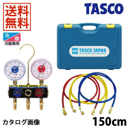 【送料無料】 TASCO・イチネンタスコ ボールバルブ式マニホールドキット TA120KH-2