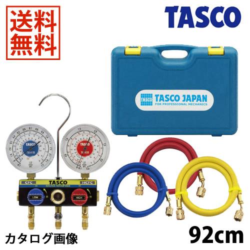 【送料無料】 TASCO・イチネンタスコ ボールバルブ式マニホールドキット TA120W-1