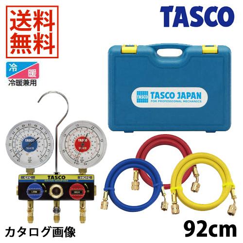 【送料無料】 TASCO・イチネンタスコ ボールバルブ式マニホールドキット TA120WH-1