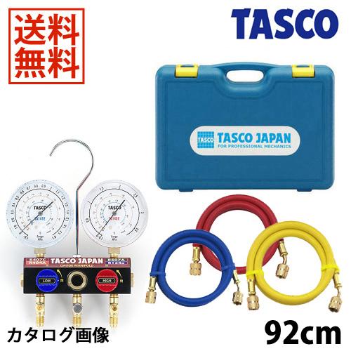 【送料無料】 TASCO・イチネンタスコ ボールバルブ式ゲージマニホールド TA124EK