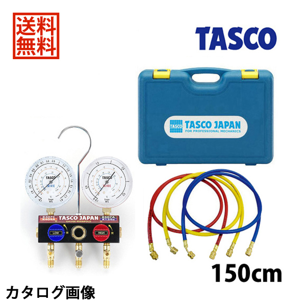 【送料無料】 TASCO・イチネンタスコ ボールバルブ式ゲージマニホールドキット TA124EKH-2