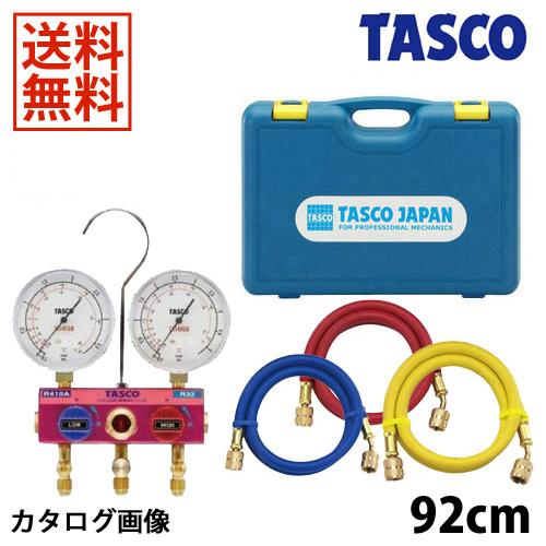【送料無料】 TASCO・イチネンタスコ R410A R32 ボールバルブ式 ゲージマニホールドキット TA122GB-1 【R410/R32/マニホールド/空調工具】