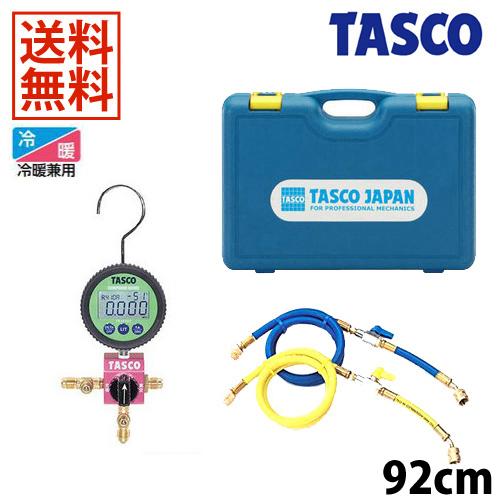 【送料無料】 TASCO・イチネンタスコ R410A/R32デジタルシングルマニホールドキット TA123DVZ-1