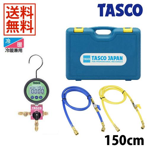 【送料無料】 TASCO・イチネンタスコ R410A/R33デジタルシングルマニホールドキット TA123DVZ-2