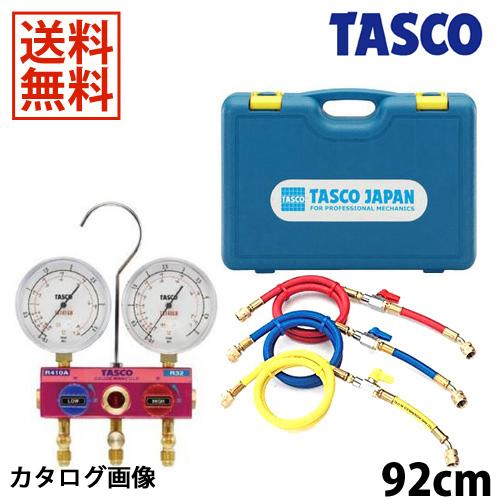 【送料無料】 TASCO・イチネンタスコ R410A/R32ゲージマニホールドキット TA122GBV-1