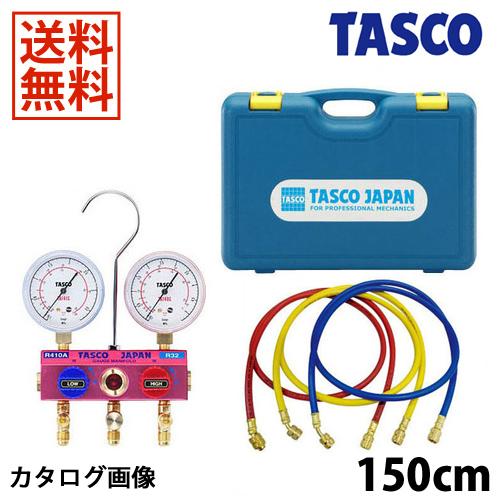 【送料無料】 TASCO・イチネンタスコ R410A/R32ゲージマニホールドキット TA122G-2