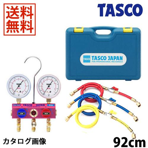 【送料無料】 TASCO・イチネンタスコ R410A/R32ゲージマニホールドキット TA122GV-1