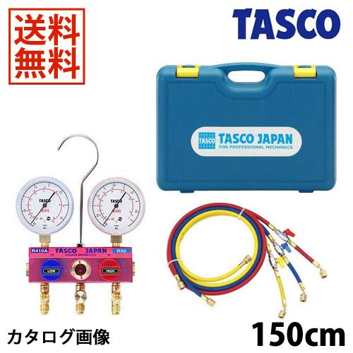 【送料無料】 TASCO・イチネンタスコ R410A/R32ゲージマニホールドキット TA122GV-2
