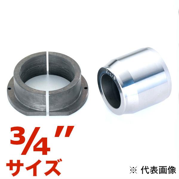 【送料無料】TASCO・イチネンタスコ TA525D用ヘッドクランプ 3/4