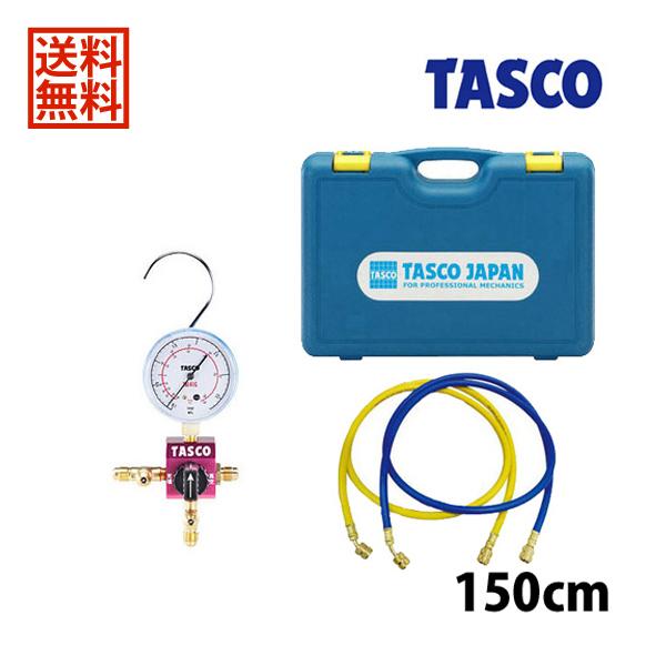 【送料無料】 TASCO・イチネンタスコ ボールバルブ式シングルゲージマニホールドキット TA123C-2