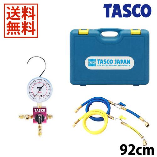 【送料無料】 TASCO・イチネンタスコ ボールバルブ式シングルゲージマニホールドキット バルブ付チャージホース仕様 TA123CV-1
