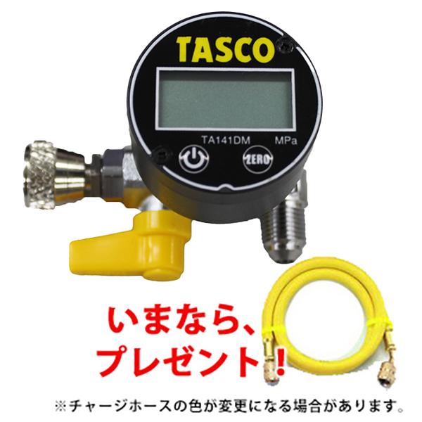 タスコ デジタルミニ真空ゲージキット TA142MD チャージホース TA132AF-3 プレゼント 送料無料 即出荷 休み あす楽対応 イチネンタスコ エアコン 空調工具 TASCO ゲージキット