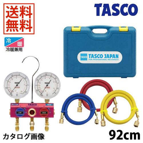 【送料無料】 TASCO・イチネンタスコ R410A/R32ゲージマニホールドキット TA122GBH-1