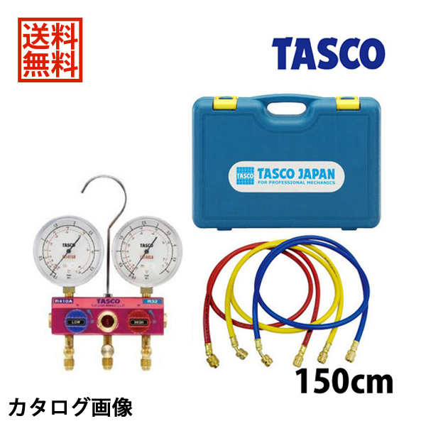 【送料無料】 TASCO・イチネンタスコ R410A/R32ゲージマニホールドキット TA122GBH-2
