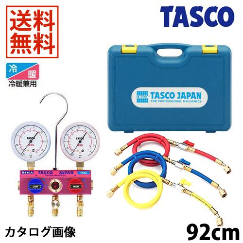 【送料無料】 TASCO・イチネンタスコ R410A/R32ゲージマニホールドキット TA122GVH-1