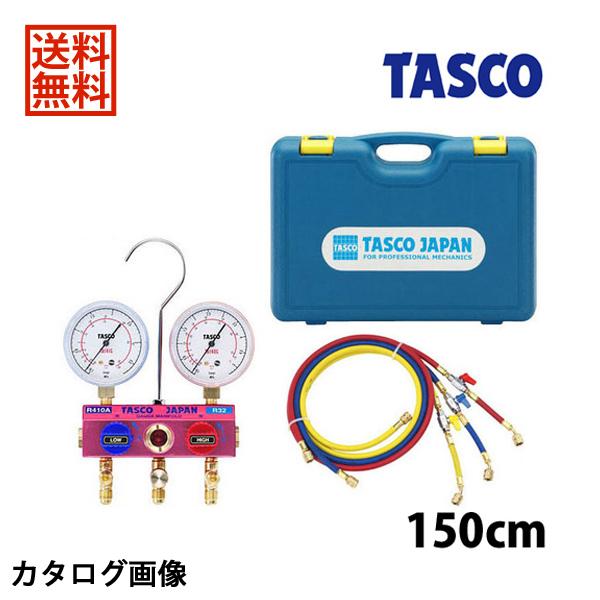 【送料無料】 TASCO・イチネンタスコ R410A/R32ゲージマニホールドキット TA122GVH-2