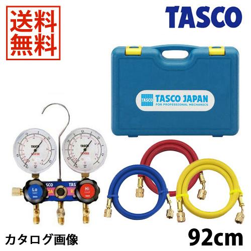 【送料無料】 TASCO・イチネンタスコ R410A/R32ゲージマニホールドキット TA122J-1