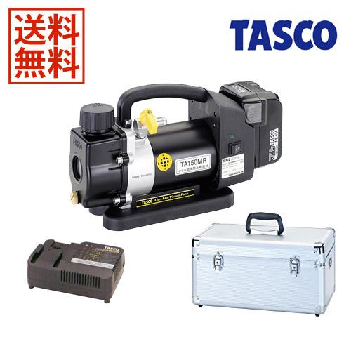 【送料無料】 TASCO・イチネンタスコ 高性能充電式真空ポンプ TA150MR-N