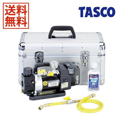 【送料無料】 TASCO・イチネンタスコ 充電式シングルステージ真空ポンプセット TA150MRS-N