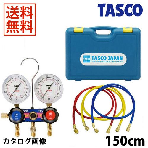 【送料無料】 TASCO・イチネンタスコ R410A/R32ゲージマニホールドキット TA122J-2