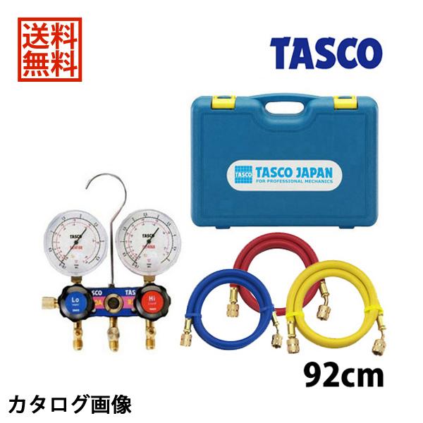【送料無料】 TASCO・イチネンタスコ R410A/R32ゲージマニホールドキット TA122JH-1