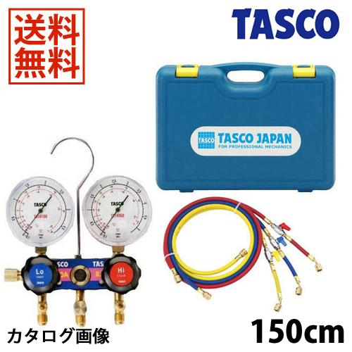 【送料無料】 TASCO・イチネンタスコ R410A/R32ゲージマニホールドキット TA122JV-2