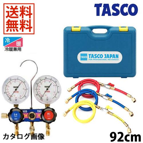 【送料無料】 TASCO・イチネンタスコ R410A/R32ゲージマニホールドキット TA122JVH-1