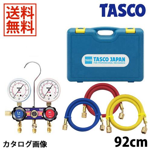 【送料無料】 TASCO・イチネンタスコ R410A/R32ゲージマニホールドキット TA122F-1