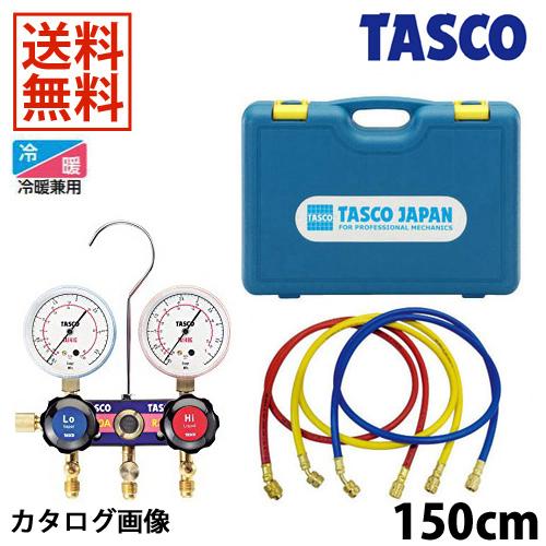 【送料無料】 TASCO・イチネンタスコ R410A/R32ゲージマニホールドキット TA122FH-2