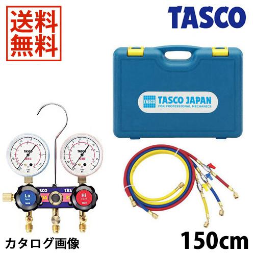【送料無料】 TASCO・イチネンタスコ R410A/R32ゲージマニホールドキット TA122FV-2