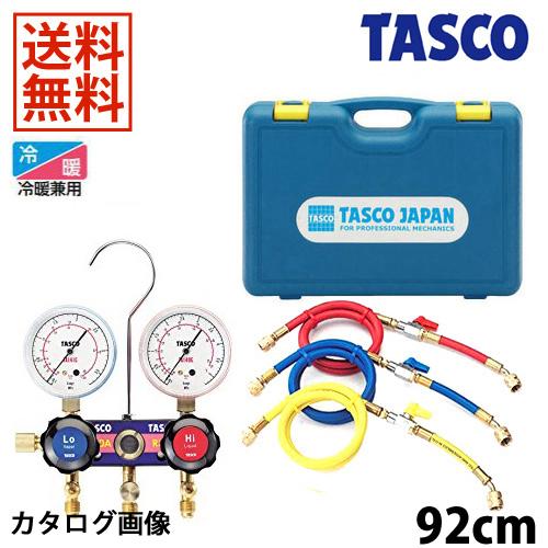 【送料無料】 TASCO・イチネンタスコ R410A/R32ゲージマニホールドキット TA122FVH-1