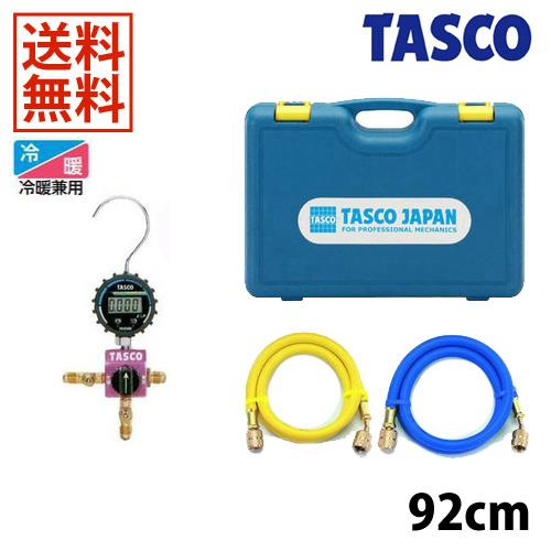 【送料無料】 TASCO・イチネンタスコ ボールバルブ式デジタルシングルマニホールドキット TA123DG-1