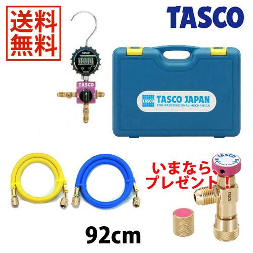 【チャージバルブ TA166ZA プレゼント】【送料無料】TASCO・イチネンタスコ ボールバルブ式デジタルシングルマニホールドキット TA123DG-1